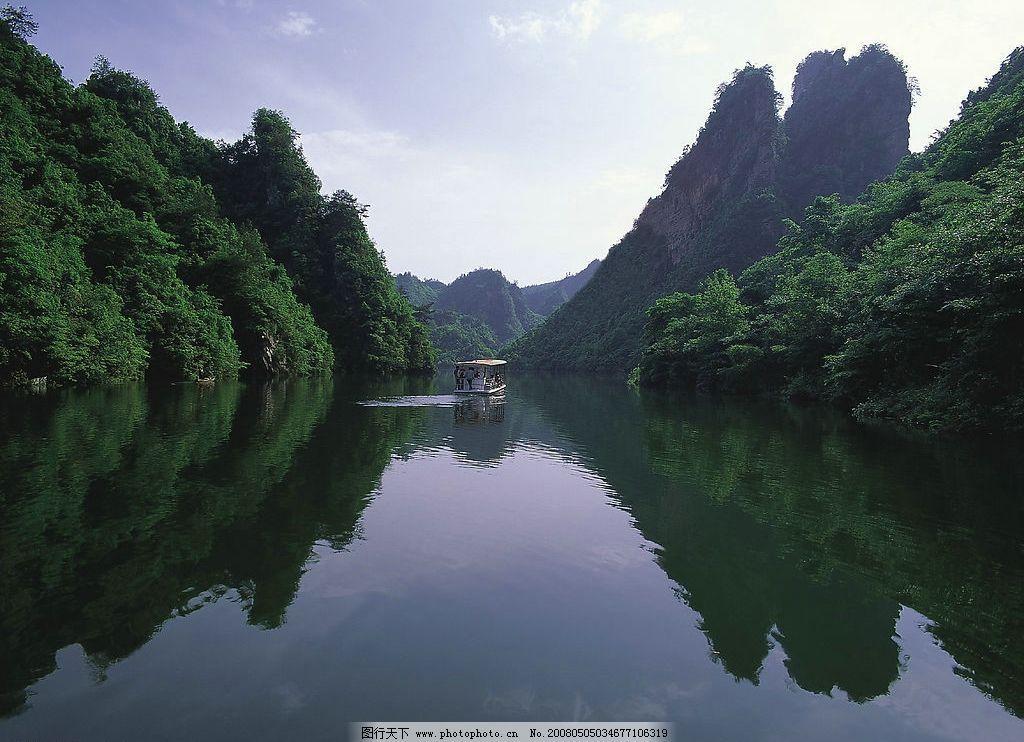 宝峰湖 人间瑶池 山水美景 青山绿水 倒影 游船 自然景观 风景名胜