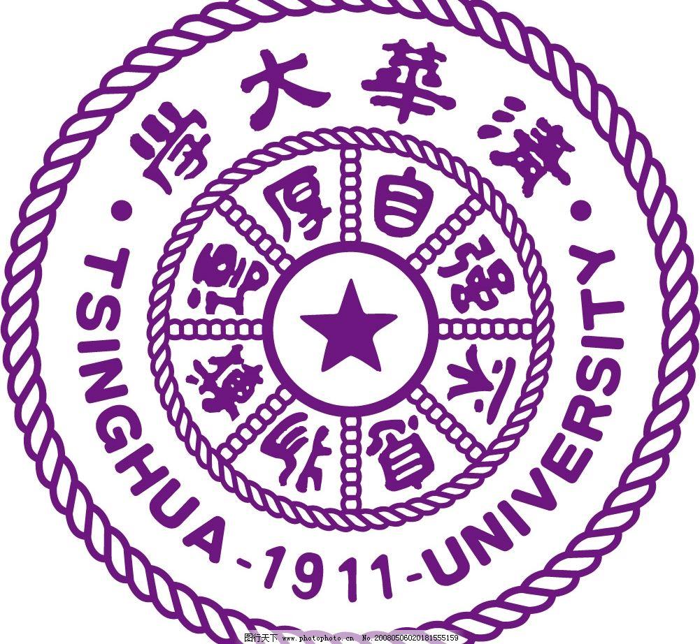 清华大学标志 标识标志图标 矢量图库
