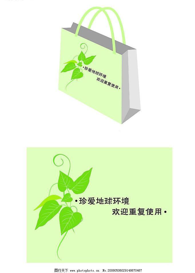 环保袋设计图片