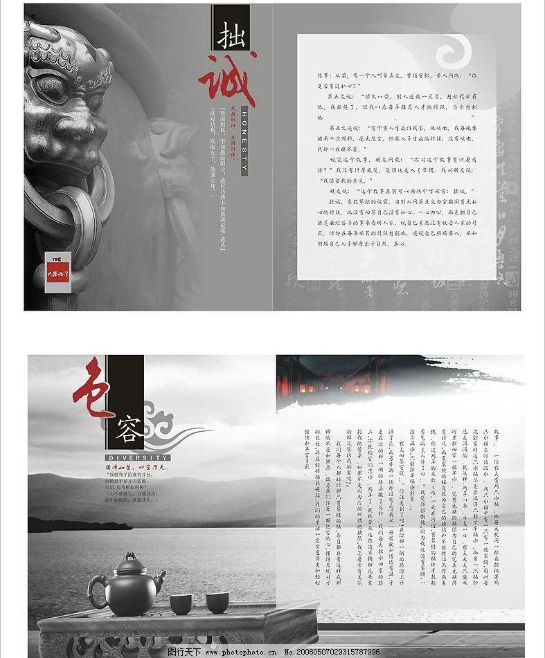 广告公司宣传册 宣传折页 广告设计 画册设计 矢量图库   cdr
