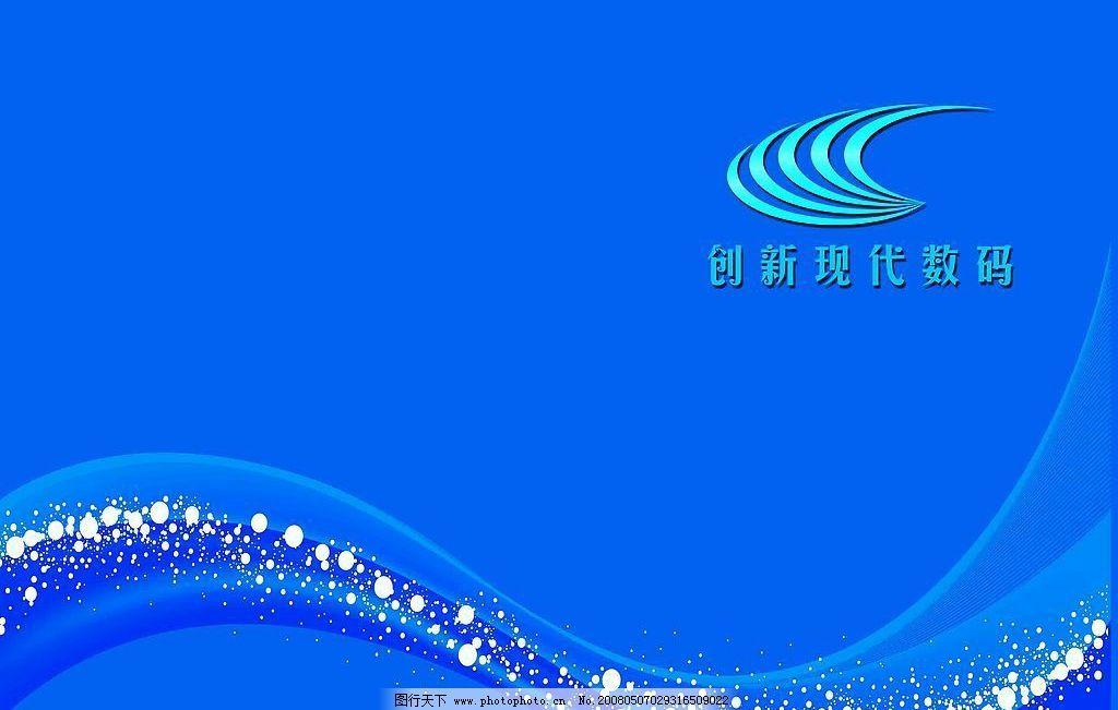 企业宣传册封面 标志 文字 透明波浪形背景 白色圆点 广告设计模板