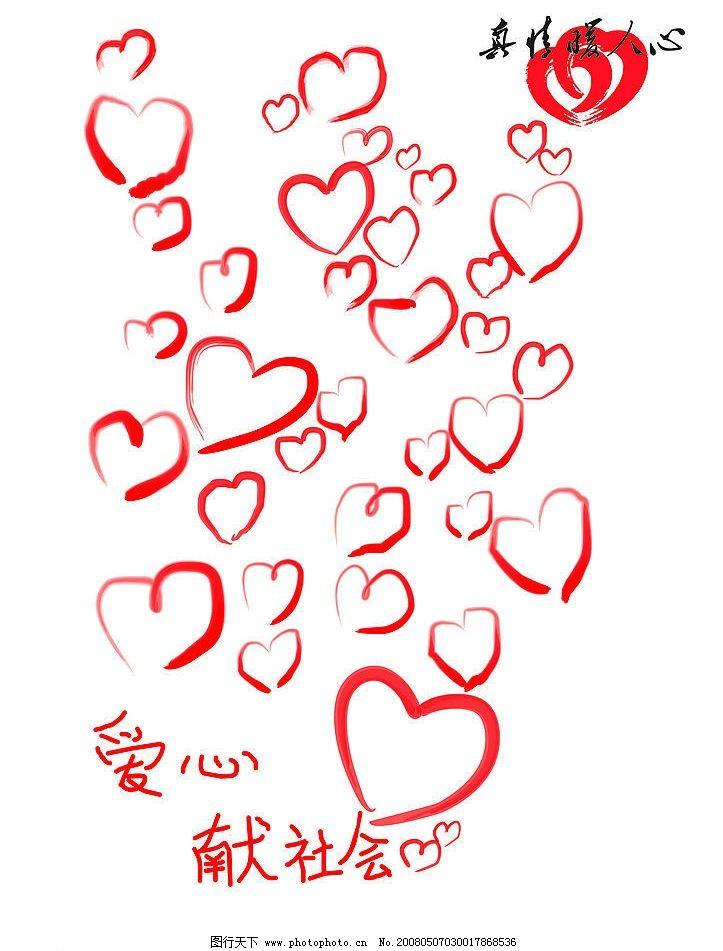 情暖人间-志愿者服务宣传画 情暖人间 志愿 服务 海报 宣传画 爱心