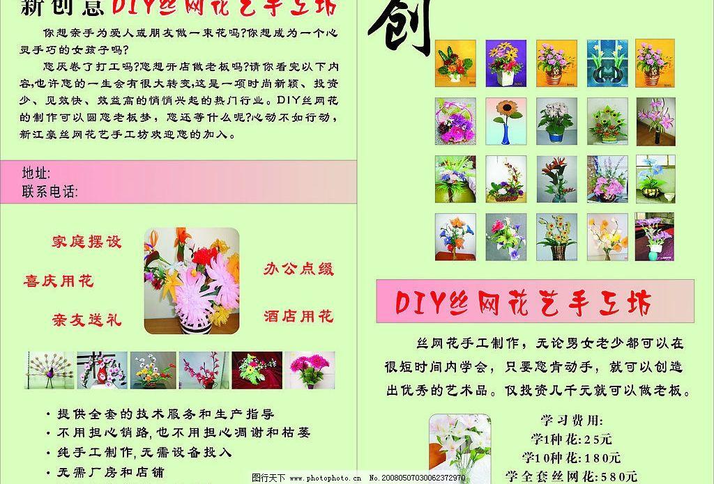 新创意丝网花设计图 各种款式的丝网花图案 广告设计 海报设计 矢量