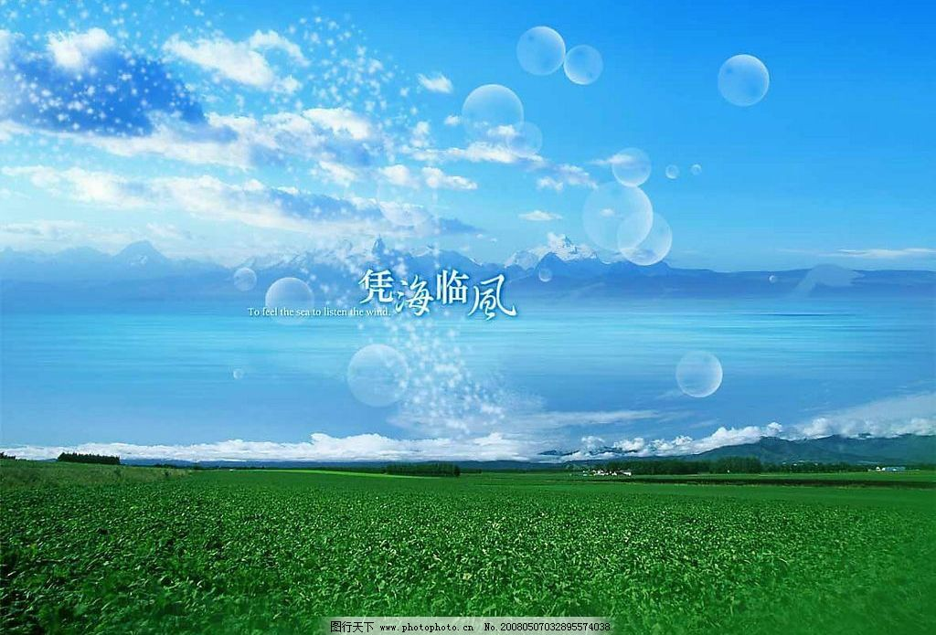 凭海临风 天空 草地 云朵 大海 水泡 psd分层素材 草原 psd分层素材