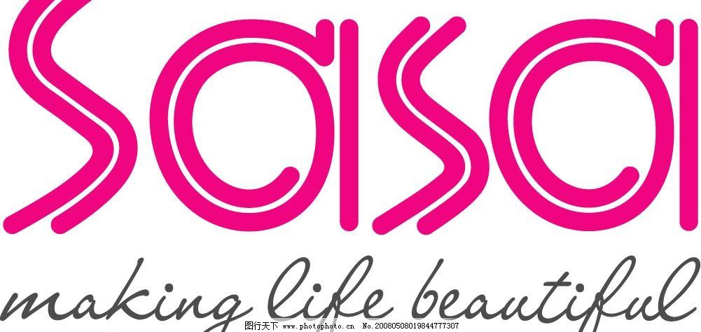 香港sasa化妆品标志矢量图图片
