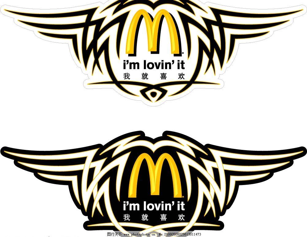 麦当劳黑白翅膀矢量图片