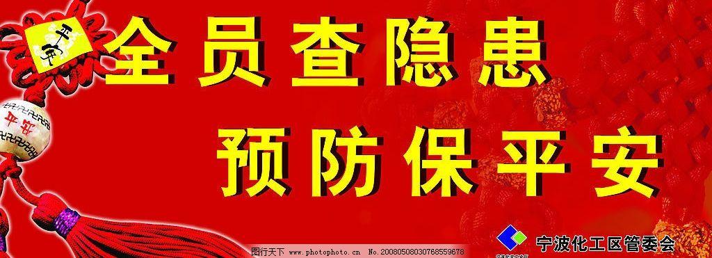 全员查隐患,预防保平安 中国结 平安符 落款 广告设计模板 国内广告图片