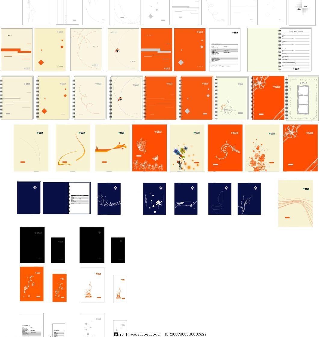 笔记本封面 设计稿 笔记本      本 本皮 广告设计 其他设计 矢量图库