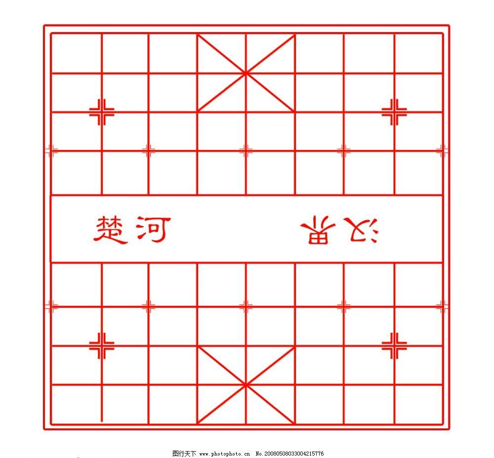 中国象棋棋盘图片图片