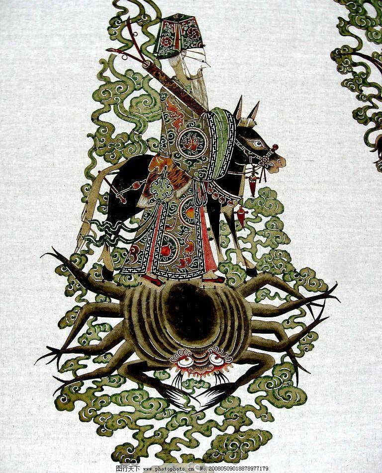 皮影——八仙 皮影八仙 皮影戏 八仙过海 张果老 文化遗产