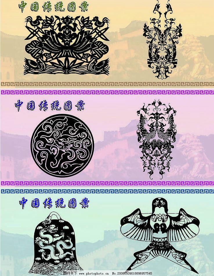 中国传统图案 龙 凤凰 风筝 古钟 花纹 中国古典风格图案 矢量图库