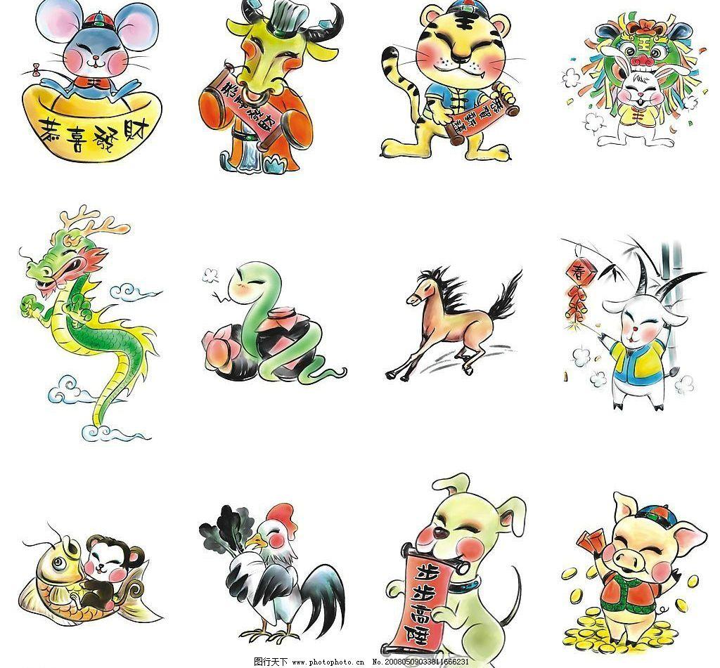 十二生肖 鼠 牛 虎 兔 龙 蛇 马 羊 猴 鸡 狗 猪 平面素材 文化艺术
