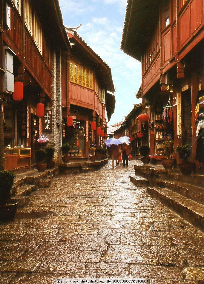 丽江 古巷 关键词: 自然景观 自然风景 摄影图库 丽江古城 古城 丽江