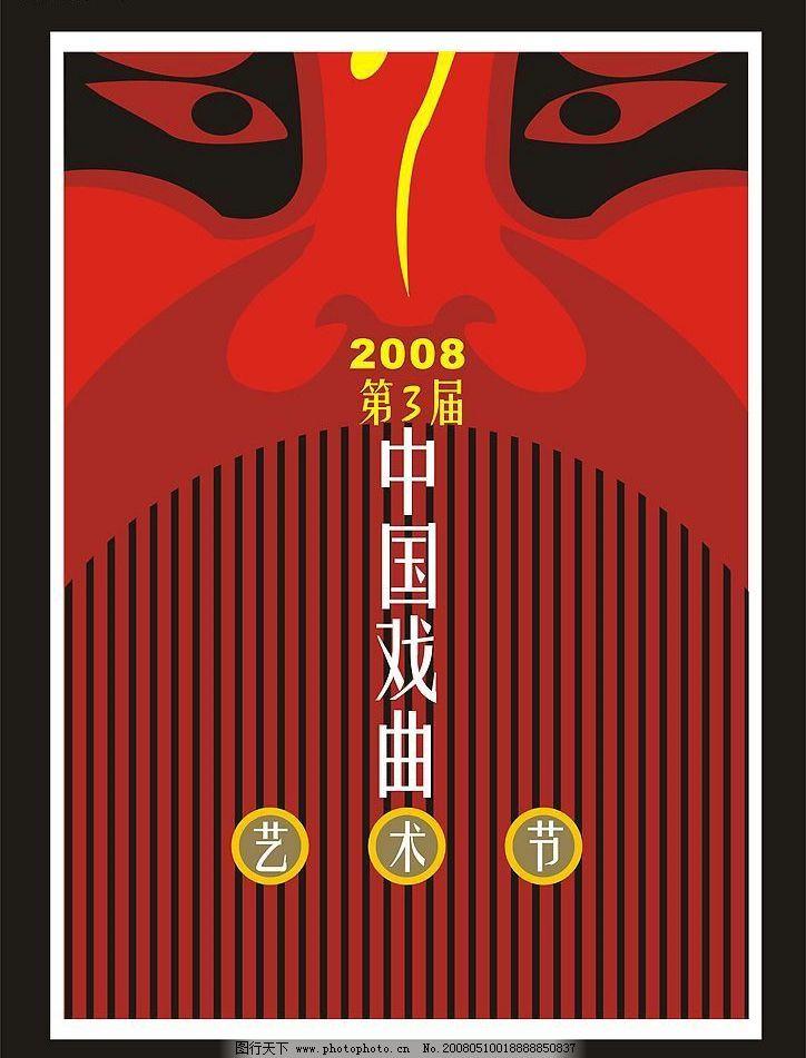 中国戏曲艺术节海报设计图片