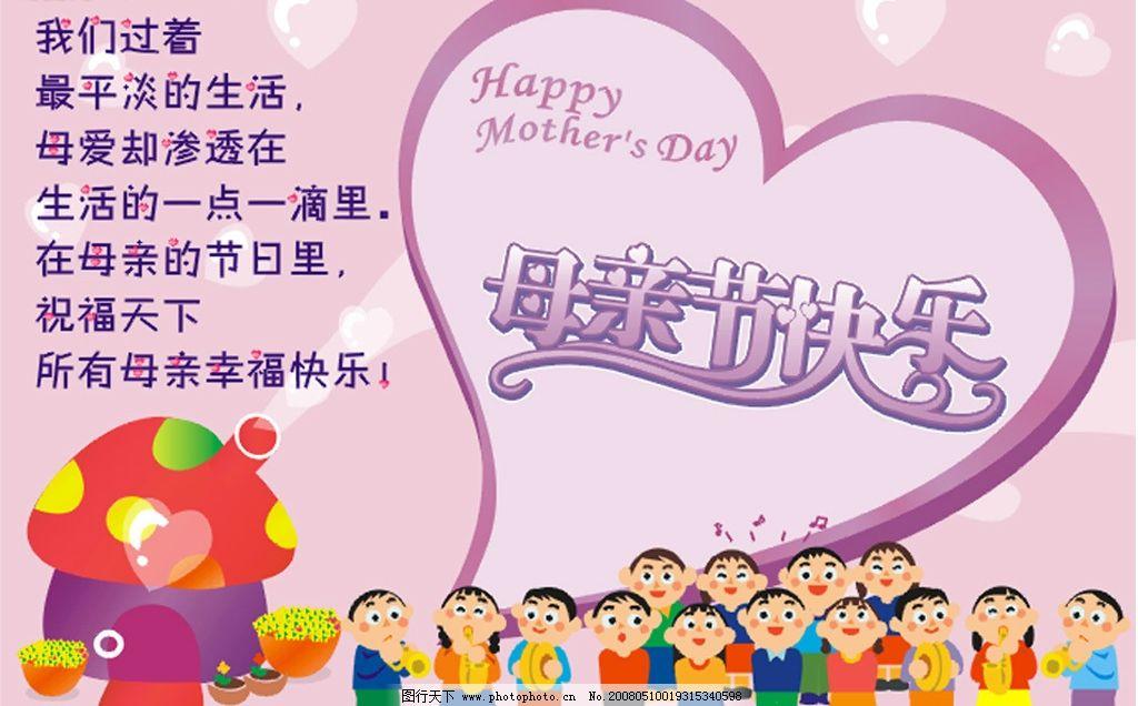 母亲节宣传画 母亲节 矢量 可爱 儿童 合唱 卡通小屋 泡泡 节日素材