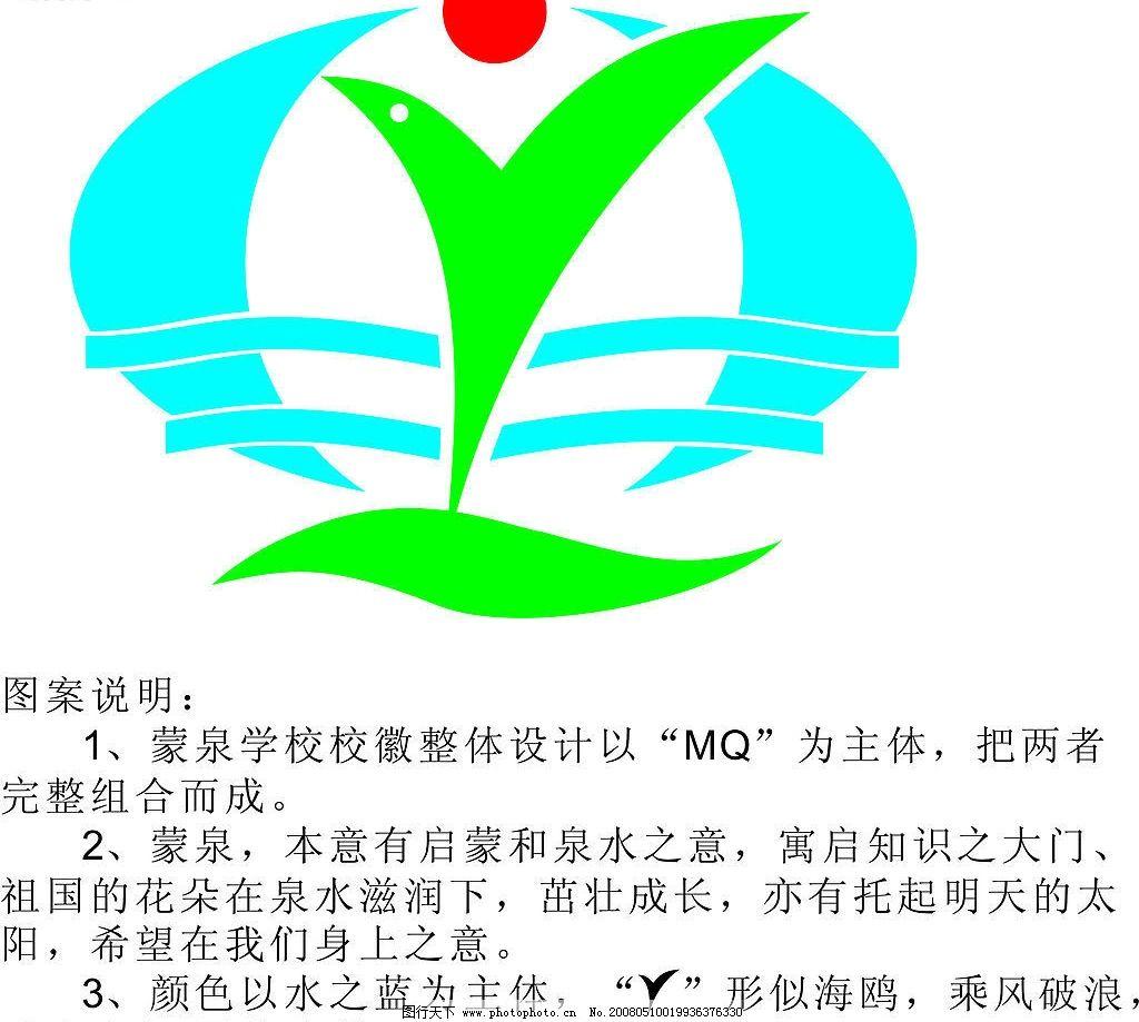 蒙泉中学校徽 中学 校徽 蒙泉 标识标志图标 企业logo标志 矢量图库