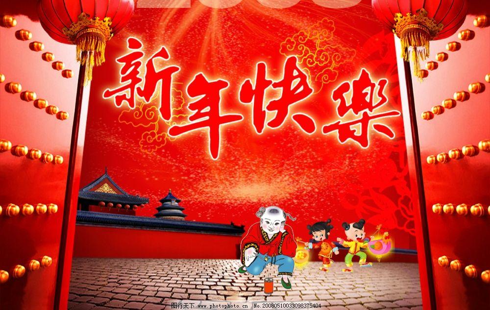 新年快乐 红漆大门 中国红灯笼 点炮小孩 中华背景 卡通生肖 新年快乐