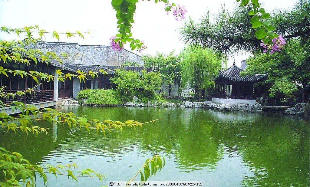 艺圃 苏州 园林 古典 建筑园林 园林建筑 苏州园林 摄影图库