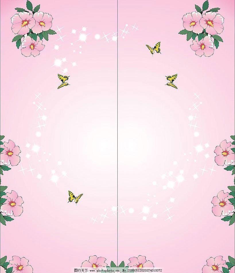 蝶恋花儿 蝴蝶花朵绿叶闪光星星 底纹边框 花纹花边 矢量图库