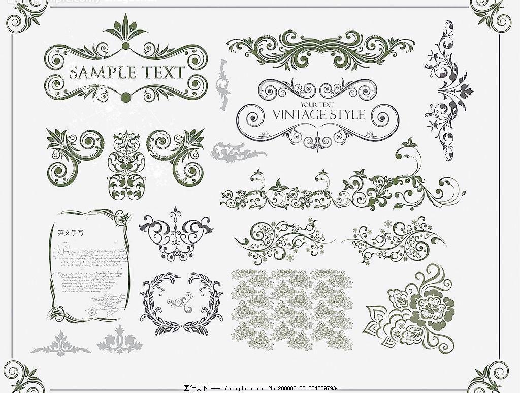 欧式 边框 花纹 集锦 底纹 矢量 矢量欧式花纹 矢量欧式边框 经典花