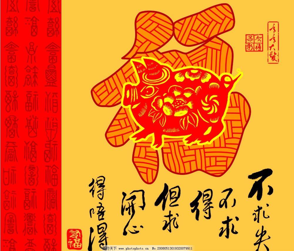 剪纸福 福牌 传统素材 新年素材 福字 卡通猪 源文件库