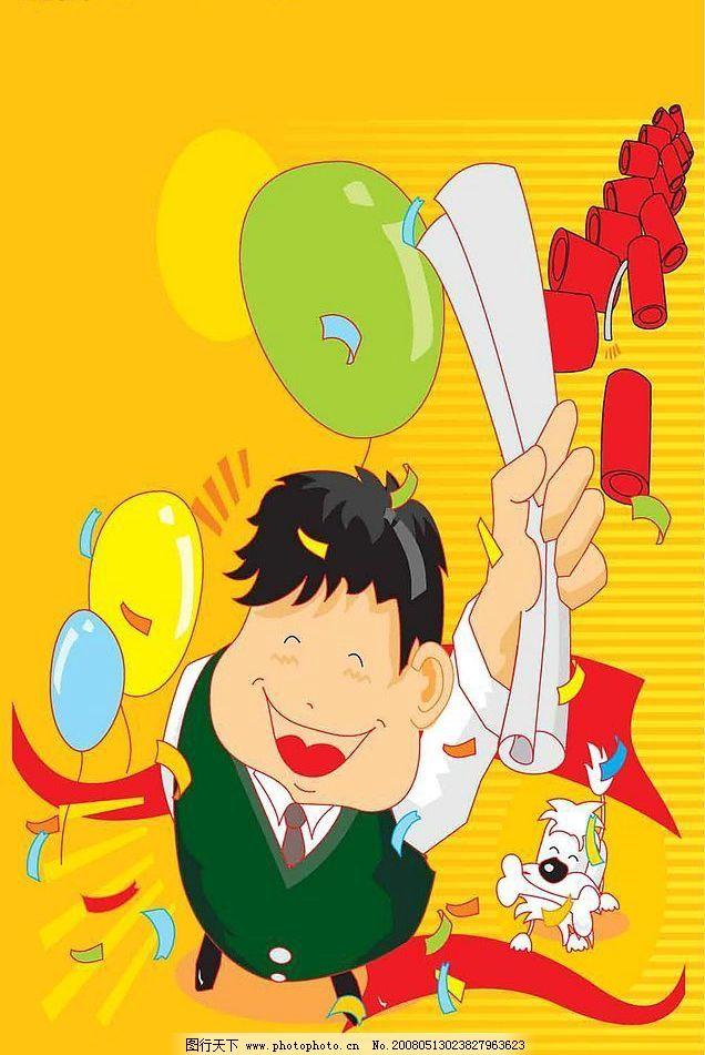 卡通小人 卡通 人 气球 彩纸 鞭炮 小狗 骨头 矢量 矢量人物 男人男性