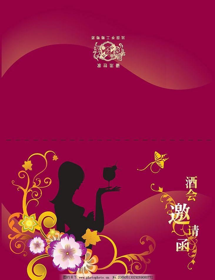 酒会邀请函封面 红酒 酒杯 剪影 花 欧式 狮子 花纹 请帖招贴