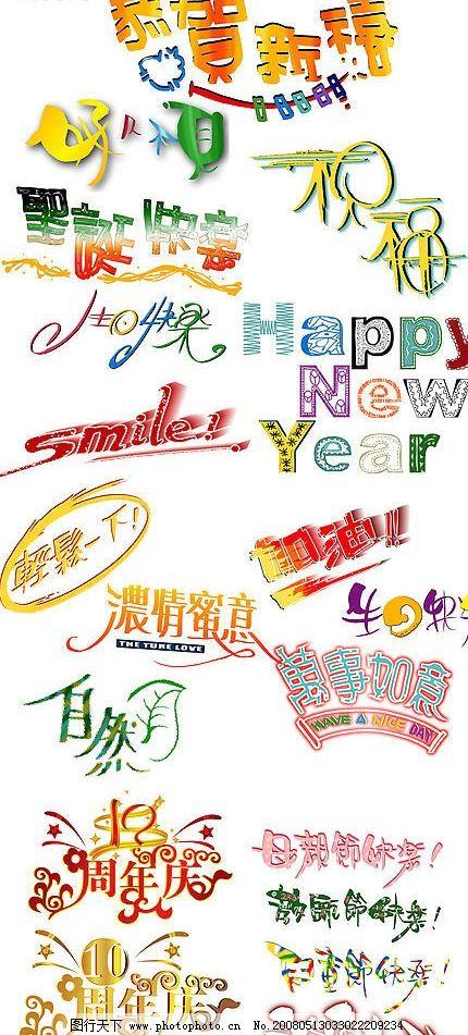 psd艺术字 母亲节 祝福 happy 万事如意 周年庆典 加油 psd分层素材