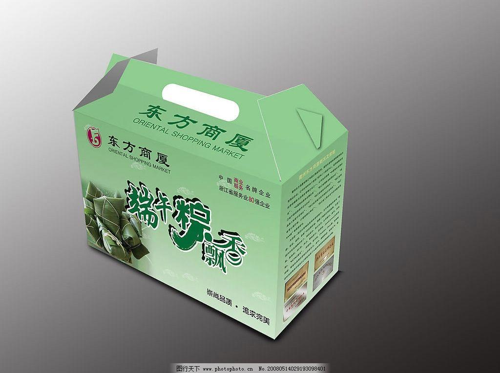粽子包装盒 粽子 包装盒        广告设计模板 包装设计 源文件库 300