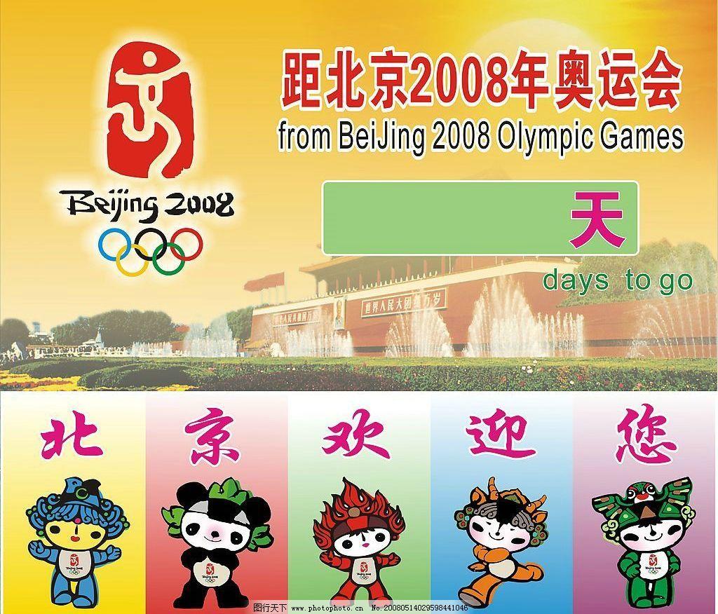 奥运倒计时牌 奥运 福娃 北京 展板 广告设计 矢量图库   cdr
