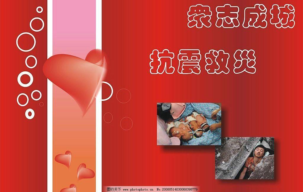 众志成城 抗震救灾 广告设计 海报设计 矢量图库   cdr
