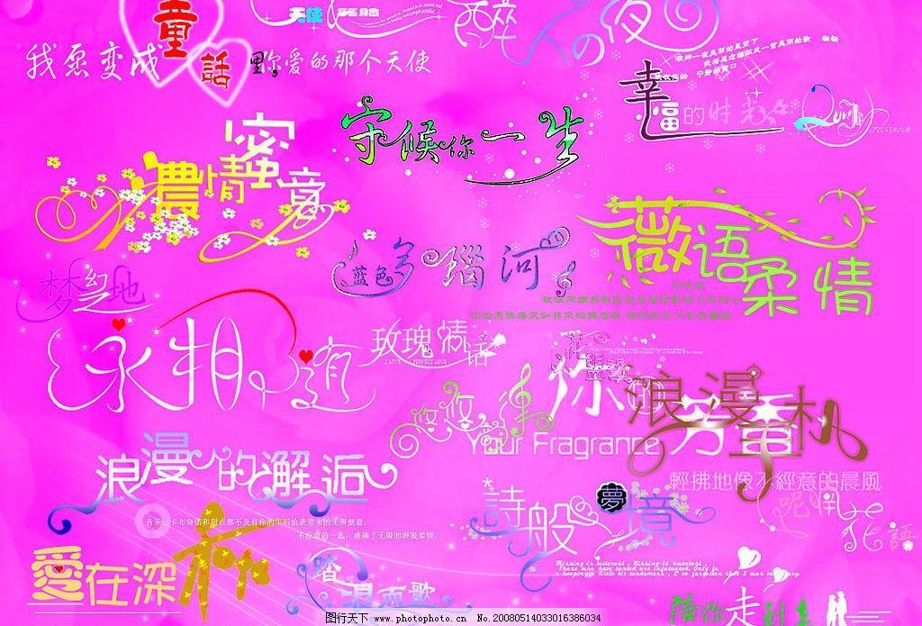好看字小集2.0 超好看字 变形字 艺术字 美丽 浪漫 爱情 源文件库