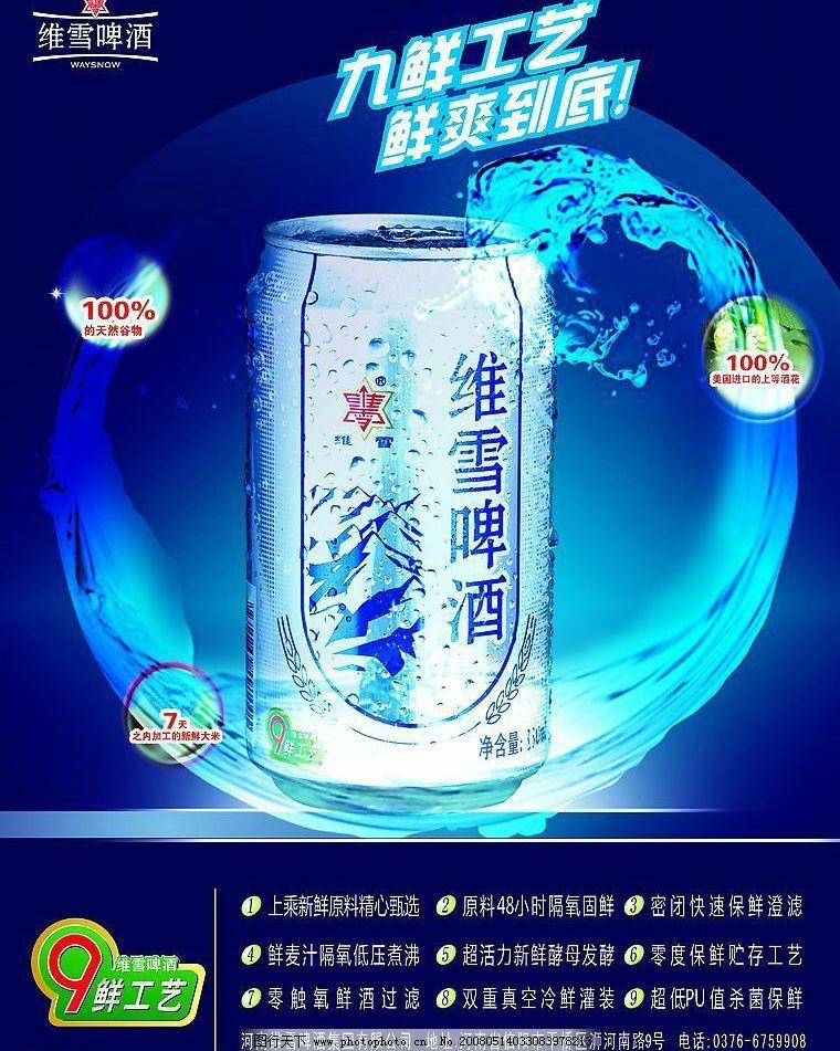 维雪啤酒易拉罐海报设计图片