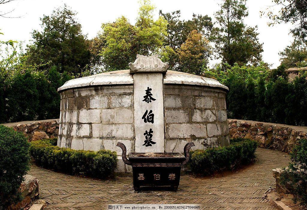 无锡景 泰伯陵墓 旅游摄影 江苏风景 摄影图库