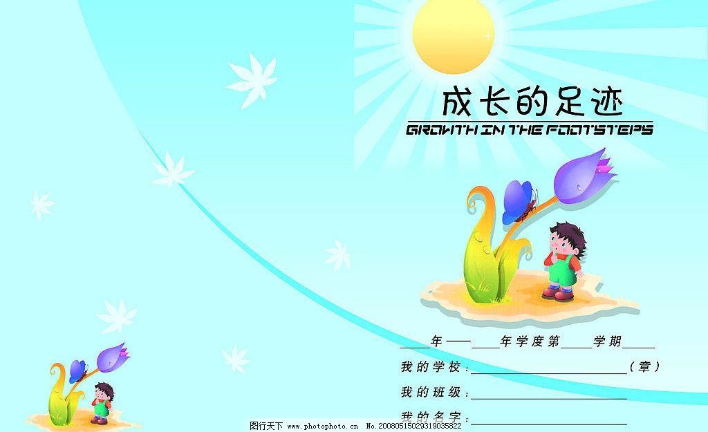 初中寒假v初中新风!杨涛作文远大图片