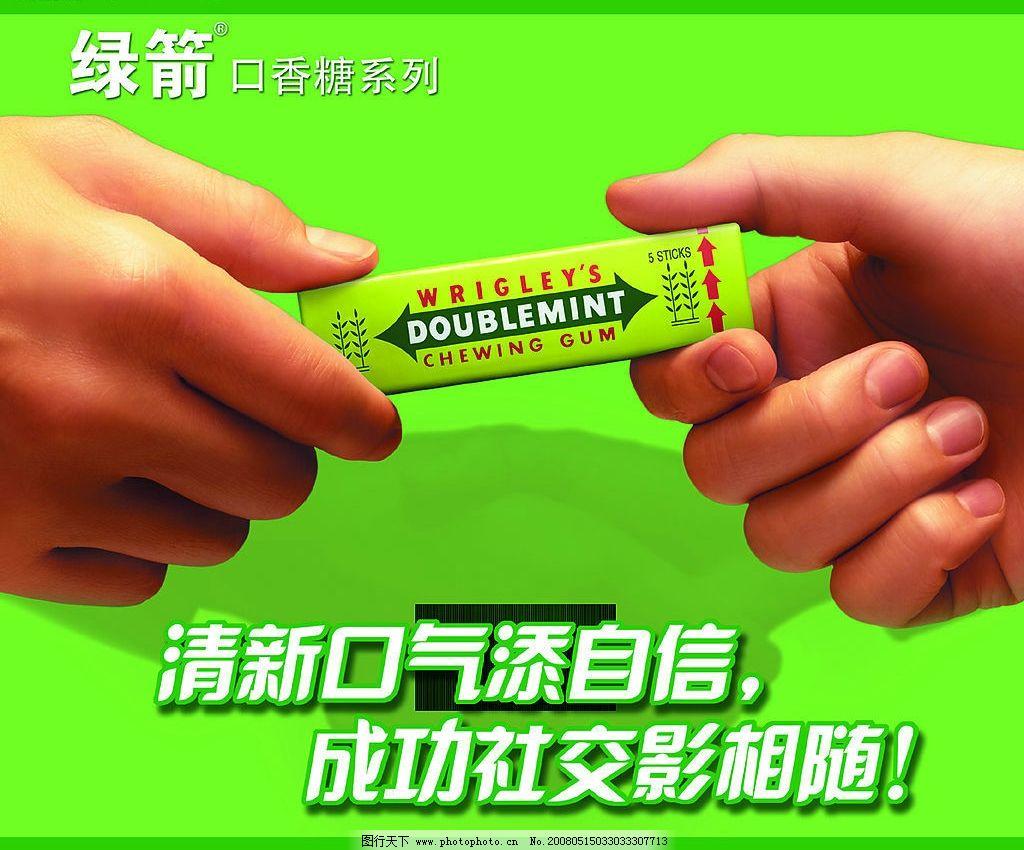 绿箭口香糖 源文件库