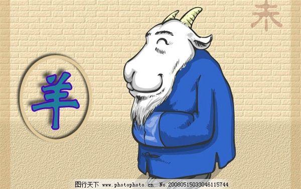 羊 十二生肖 动漫 卡通 源文件库