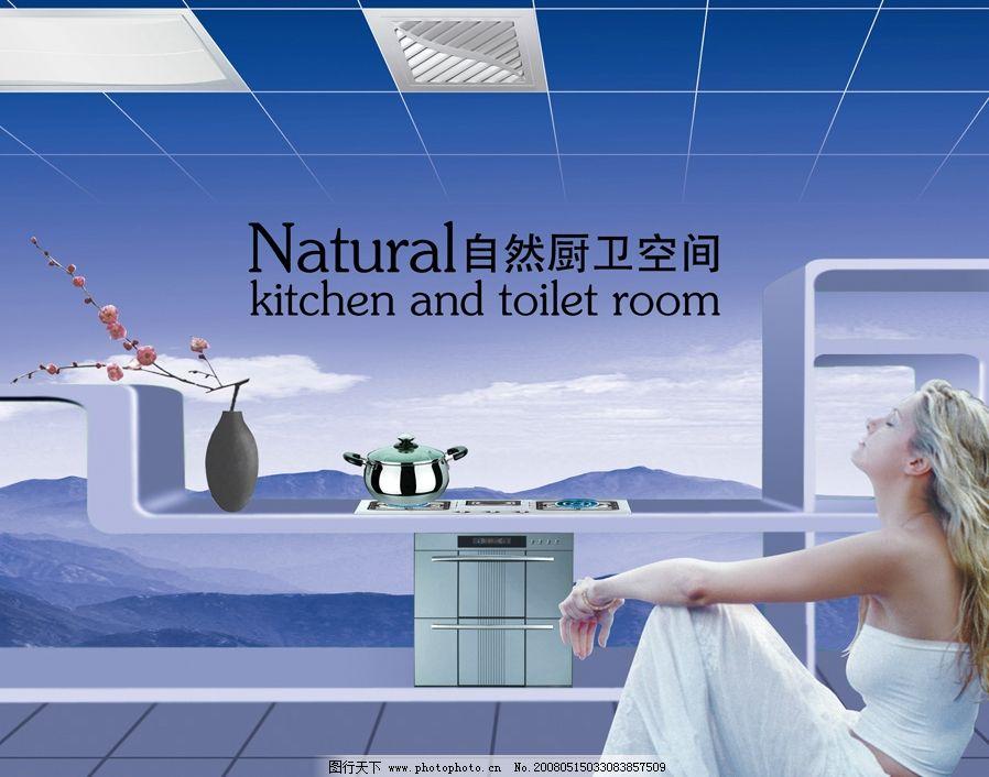 自然厨卫空间-集成吊顶 自然厨卫空间集成吊顶 厨房美女女人梅花换气扇照明灯集成吊顶