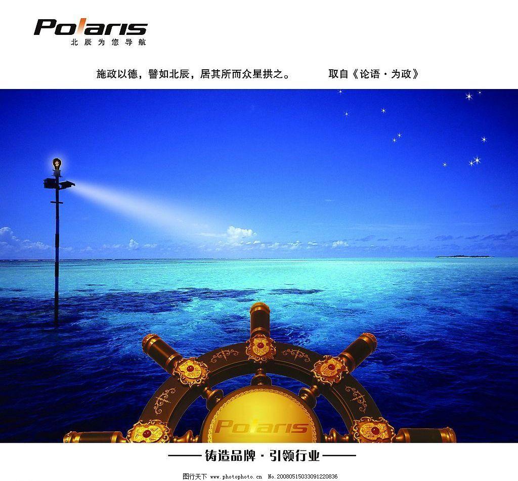 平面设计 舵 大海 导航 航标 蓝色 蓝天 星光 源文件库