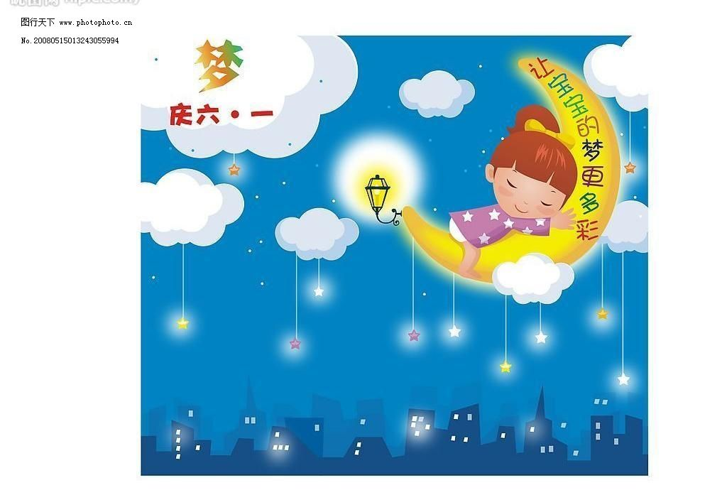 儿童节 梦 六一 宝宝睡觉 月亮 夜晚 云朵 星星 房子 墙面装饰画 宣传