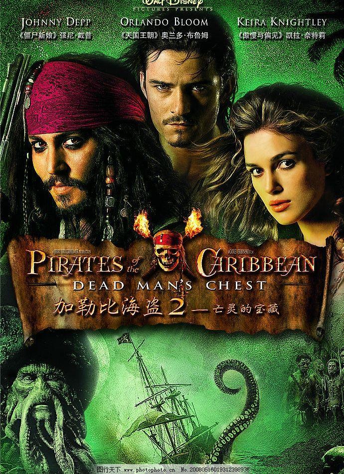 加勒比海盗2 亡灵的宝藏 电影海报
