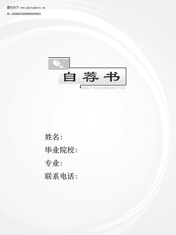 个人简历 个人简历图片免费下载 封面 个人简历模板下载 源文件库