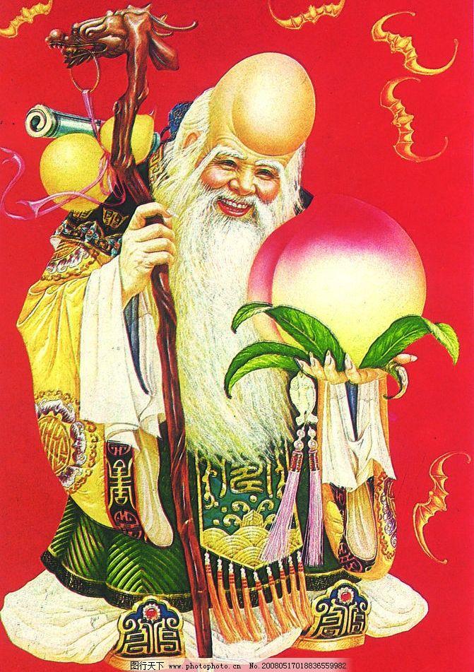 寿星 老人 葫芦 蝙蝠 寿 仙桃 文化艺术 传统文化 设计图库 72 jpg