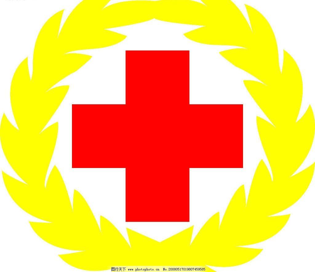 红十字会标 麦穗 十字 标识标志图标 公共标识标志 矢量图库   cdr