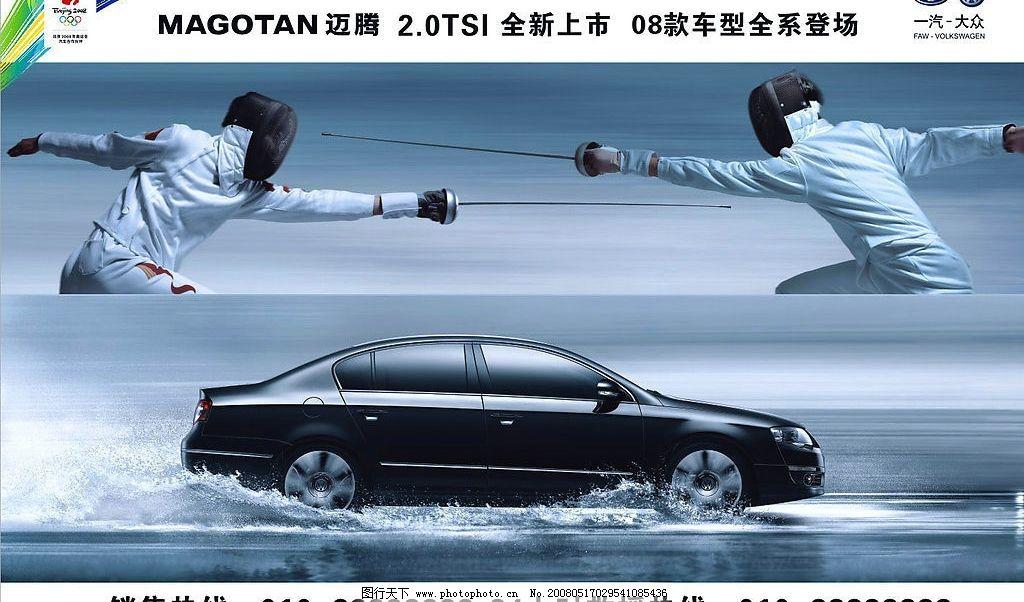 迈腾08款 一汽大众汽车 广告设计 汽车广告 素材 设计图库   cdr