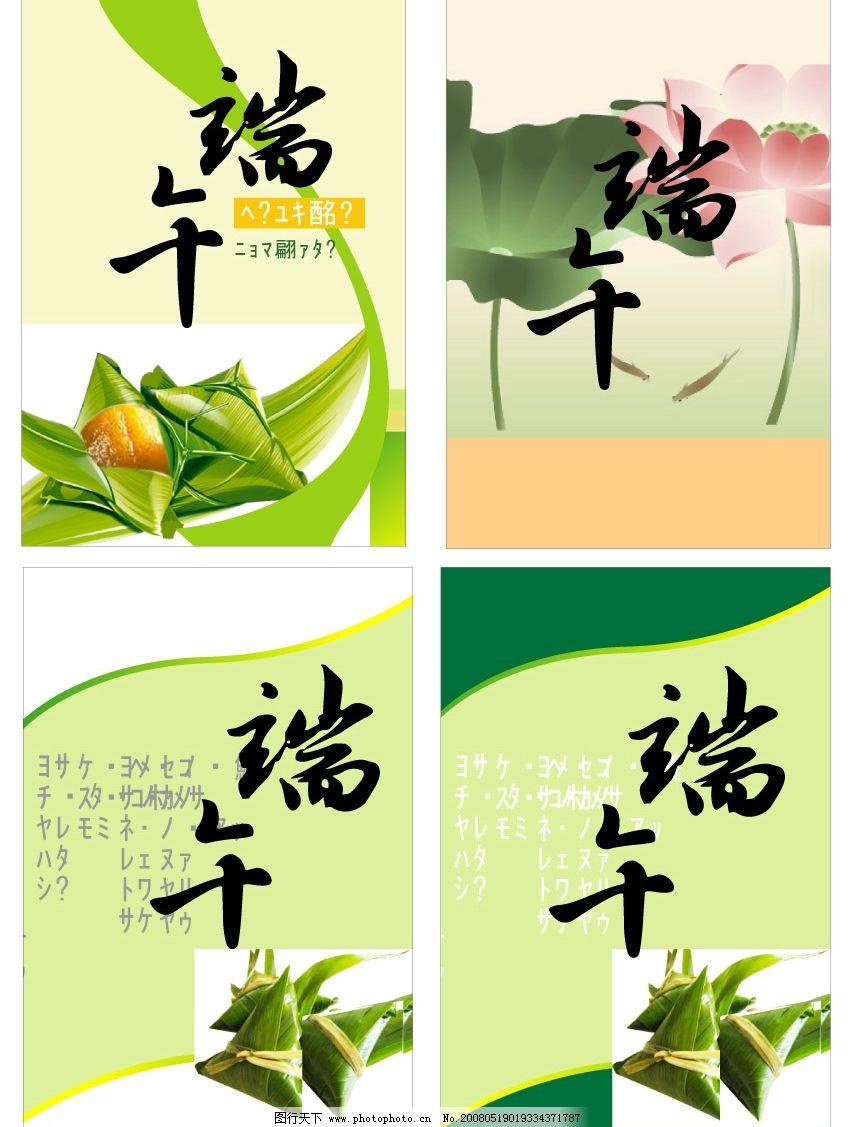 端午 传统 绿色 节日素材 端午节 矢量图库   cdr
