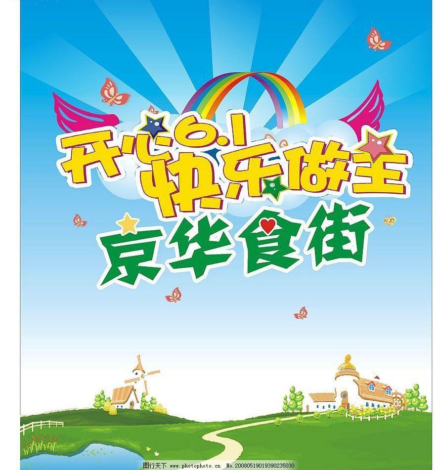 六一广告 儿童节 六一 卡通 水牌 x架 动画 乐园 童话 61 横幅 快乐