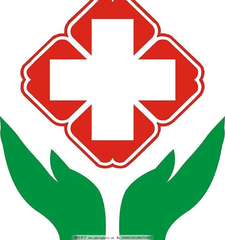 医院标志 红十字 门诊 双手 托起 呵护 标识标志图标 企业logo标志-羊蹄