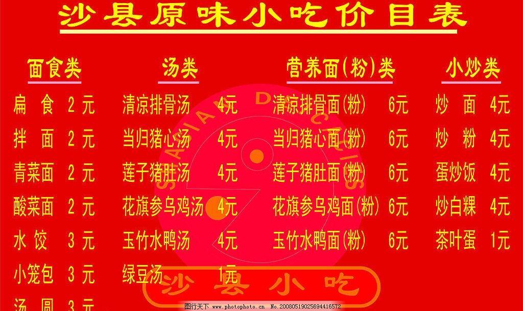 沙县小吃户内背胶 餐饮美食 沙县小吃 宣传单 海报 矢量图 背胶 价格