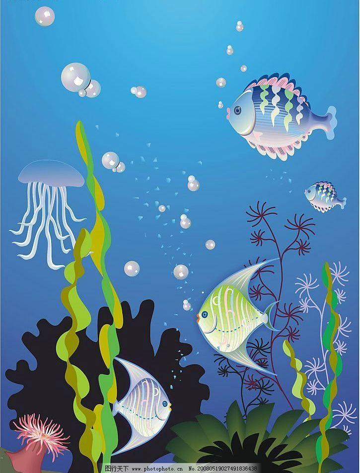 海底世界 卡通海底世界